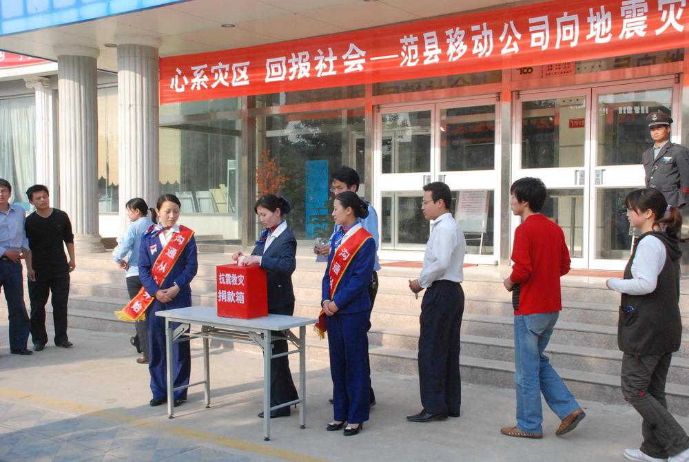 范县移动公司为地震灾区捐款,献爱心