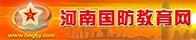 河南省国防教育