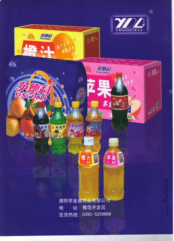 濮阳金鼎饮品有限公司