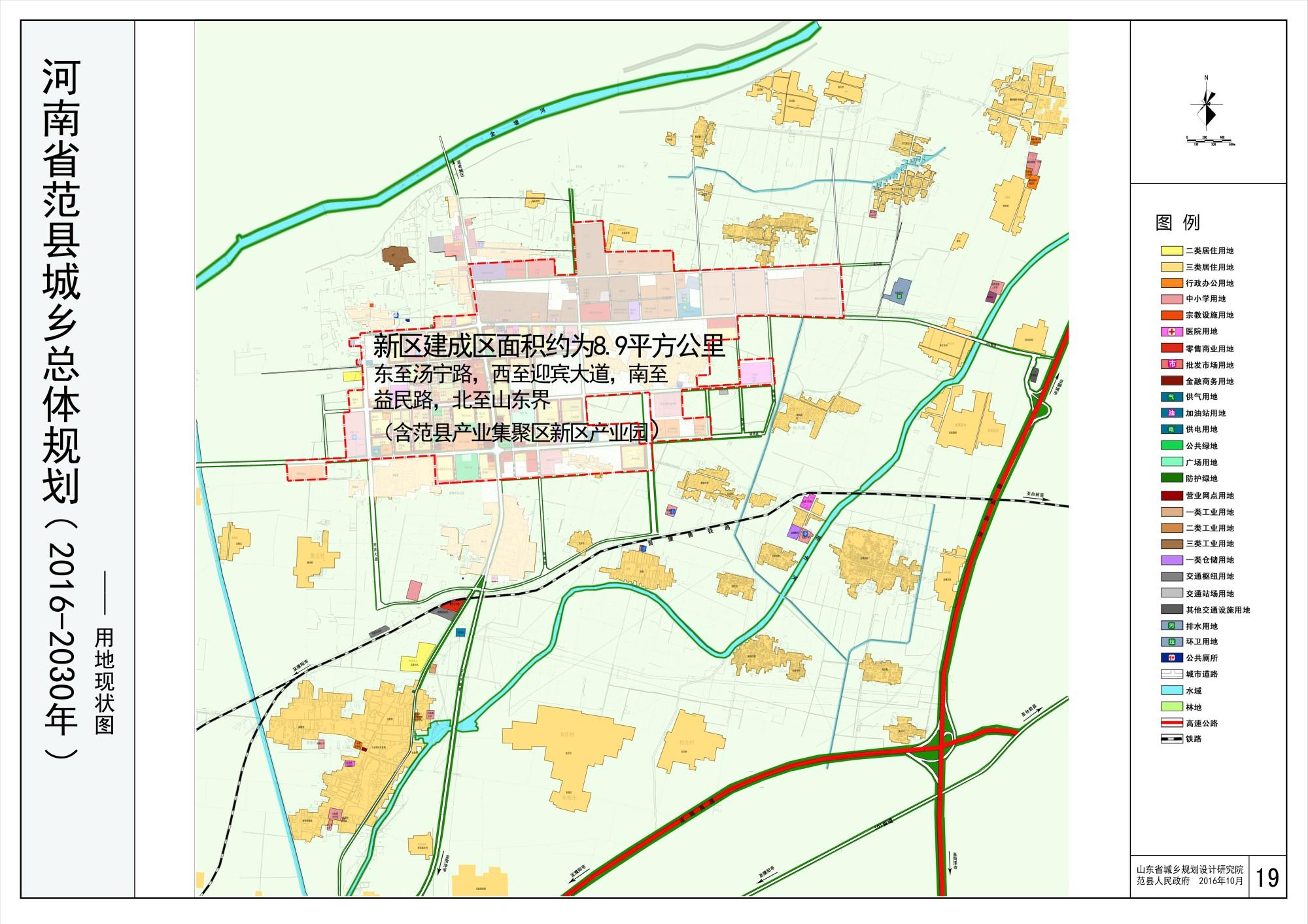 河南省范县城乡总体规划 2016 2030 用地现状图