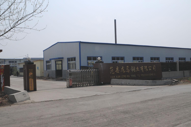 范县龙马铜业有限公司