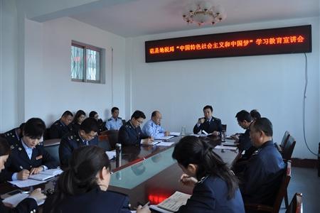 """范县地税局开展""""中国特色社会主义和中国梦""""学习宣讲会"""