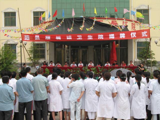 濮城镇卫生院揭牌仪式