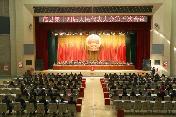 范县第十四届人民代表大会第…